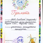 Каркуша ВИА Славяне