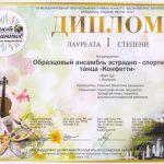Конфетти диплом  1 ст. мл. гр