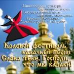 Фон казаков