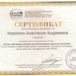 сертификат Коротких А.А.