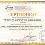 сертификат Коротких В.Д.