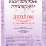Енисейские просторыРуденко К