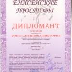 Енисейские просторы Константинова В