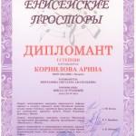 Енисейские просторы Корнилова А