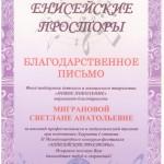 Енисейские просторы Миграновой С.А.