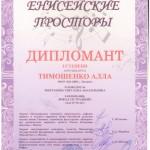 Енисейские просторы Тимошенко А