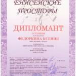 Енисейские просторы Федоркина К
