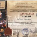 диплом Бабанова А.