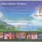 приглашение Ковалева Н.