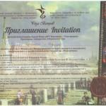 приглашение Руденко К.