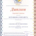 Муравьева Е.
