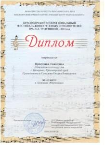 Соколова 1