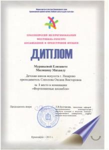 Соколова 2