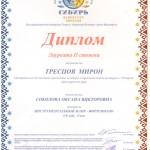 Тресцов М.