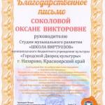 благ письмо Соколовой О.В.