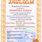 диплом Акимова О.