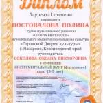 диплом Постовалова П.