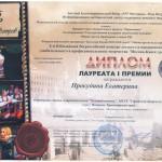 диплом Прокудина