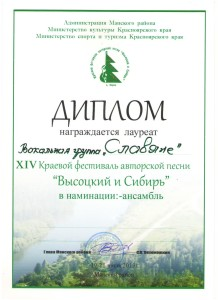 славяне 4