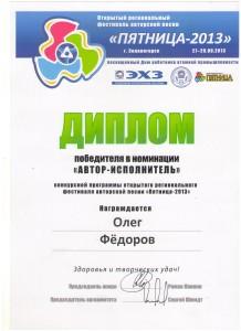 федоров2