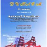 Диплом Д. Коробков (1)