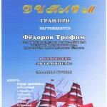 Диплом Т. Федоров