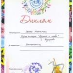 Каркуша Лычко М.