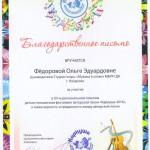 Каркуша Федоровой О.
