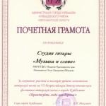 Почетная грамота Федоровы