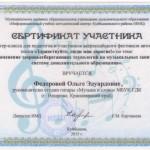 Сертификат О. Федорова