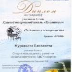 диплом Е. Муравьева