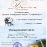 диплом Е. Прокудина