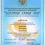 Золотая ладья Коротких В.Д.