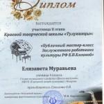 диплом Е. Муравьева (1)