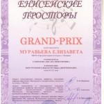 Гран при Енисейские просторыМуравьева Е..