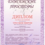 Енисейские просторыТресцов М.