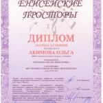 Енисейские просторы Акимова О.
