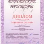 Енисейские просторы Мишнева П.