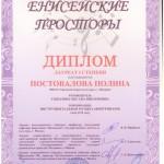 Енисейские просторы Постовалова П.