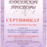 Сертификат Енисейские просторыМуравьева Е..