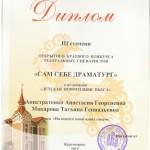 диплом драматурга Макаровой