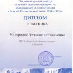 диплом участникаМакаровой