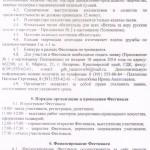 положение Сибирская станица 001