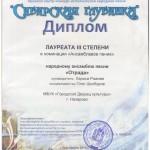 Диплом Отрада Сибирская глубинка