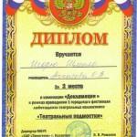 Диплом Игорь Шмило