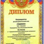 Диплом Ладошки