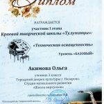 Тулуницы Акимова О.