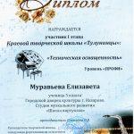 Тулуницы Муравьева Е.