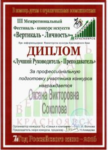 диплом Соколова