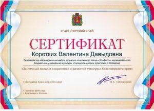 сертификат Коротких